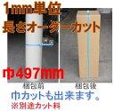 *カラー 平板 トタン板 シートコイル 色限定シルバー S-6幅497mm 厚さ0.6mm1メートルあたり540円