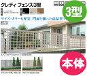 【送料無料】フェンス【四国化成】 クレディフェンス3型(本体)H800mm×W1,974mm