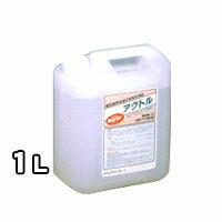 アクトル1L白華(エフロ)除去剤テクノクリーン激安特価