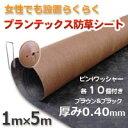 防草シート ザバーン防草シート128ブラック&ブラウン(1m×5m)とコ型ピン+ワッシャーが各10個ついたお買い得お試しセット