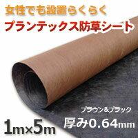 防草シート ザバーン防草シート240ブラック&ブラウン(1m×5m)シート本体お試し用