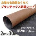 防草シート ザバーン防草シート240ブラック&ブラウン(2m×30m) シート本体
