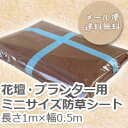 防草シート ザバーン防草シート240ブラック&ブラウン(1m×0.5m)本体のみ お買い得お試し用