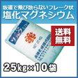 塩化マグネシウム フレーク状 25kg お得な10袋セット 融雪剤・防塵剤・凍結防止剤として 送料無料