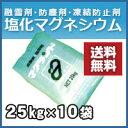 塩化マグネシウム 粒状 25kg お得な10袋セット 融雪剤・防塵剤・凍結防止剤として 送料無料