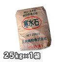 寒水石1mm(3厘) 25kg リシン・スタッコ・ジョリパット・ベルアート・グラナダ用塗装骨材などに 送料無料