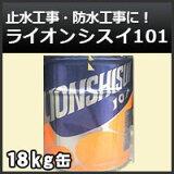 ライオンシスイ101(止水)セメント 18kg缶 住友大阪セメント
