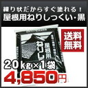 屋根瓦・屋根用ねりしっくい(漆喰)黒(ブラック)(油入り)20kg練り状だからすぐ塗れる! 送料無料