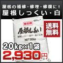 屋根しっくい(漆喰)白(ホワイト)20kg シマダ物産 送料無料