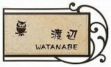表札 戸建 マルコ SLR-3B2-612(コゲ茶) 丸三タカギ スマイル 激安表札