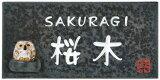 名牌门建陶瓷器名牌 名牌 信乐烧(shigarakiyaki)信乐Y-2F-642 猫头鹰附着 丸三高木超特便宜名牌[表札 戸建 焼物表札 ネームプレート 信楽焼(シガラキヤキ) 信楽Y-2F-642 フクロウ付き 丸三タカギ 激安表札]