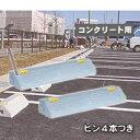駐車場・ガレージのコンクリート製車止め(カーストッパー)NSP-100B 幅600mm高100mm低車高タイプ コンクリート用ピン付き 2個セット