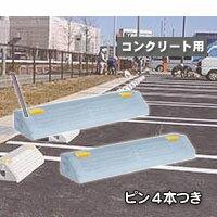 駐車場・ガレージのコンクリート製車止め(カーストッパー)NSP-120B 幅600mm高1…...:kenzai-yamashita:10003305