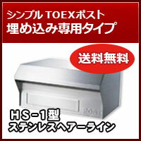 激安郵便ポスト郵便受けTOEXポストHS-1型埋込専用タイプ前入れ後取り出し