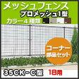 スチールメッシュフェンス(ネットフェンス) プロメッシュ1型(間柱タイプ)コーナー部品セット18用 35CK-C 四国化成