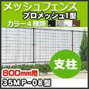 スチールメッシュフェンス(ネットフェンス) プロメッシュ1型(間柱タイプ)高さH800mm用柱 35MP-08 四国化成
