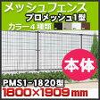 スチールメッシュフェンス(ネットフェンス) プロメッシュ1型(間柱タイプ)フェンス本体 PMS1-1820高さ1800mm×幅1909mm 四国化成