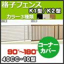 格子フェンスコーナーカバー(90°〜180°)40CC-10 H1,000mm 四国化成