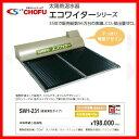 [1/30までポイント20倍]太陽熱温水器 スタンダードタイプ 200L SW1-231 エコワイター 高温薄型タイプ ソーラー機器 長府 CHOFU