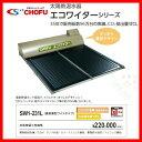 [1/30までポイント20倍]太陽熱温水器 ワイドタイプ 200L SW1-231L エコワイター 高温薄型ワイドタイプ ソーラー機器 長府 CHOFU