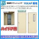 YKKAP専用勝手口取替フラッシュドア ハイドア用ドア本体のみ取替用 枠は既存利用