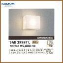 コイズミ照明 ブラケットライト 薄型ブラケットライト 白熱球60W相当 SAB39997L