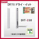 ������ʪ���� ����ʪ���� Coconi DRYit �ɥ饤�����å�DIT-350 1�� �Ѳٽ�8kg �йѥܡ����ɤ�ľ�ܼ��դ� �ڤ���ڡ���ñ��
