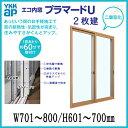 二重窓 内窓 プラマードU YKKAP 2枚建(単板ガラス) 透明3mmガラス W701〜800 H601〜700mm[サッシ][DIY][防音][断熱][結露軽減][リフ…