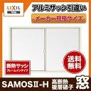 アルミサッシ 高断熱デザインサッシ 16507 W1690×H770 引違い窓 リクシル SAMOSII-H フレームインタイプ