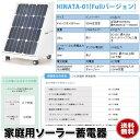 [1/30までポイント20倍]家庭用ソーラー蓄電器 HINATA-01 Fullバージョン ソーラー蓄電池【smtb-k】【kb】【ソーラー】【蓄電器】【家庭用】【節電】【防災】【充電】【送料無料】