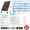 [1/30までポイント20倍]家庭用ソーラー蓄電器 HINATA-02 Liteバージョン ソーラー蓄電池【smtb-k】【kb】【ソーラー】【蓄電器】【家庭用】【節電】【防災】【充電】【送料無料】