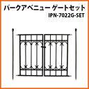パークアベニューゲートセット IPN-7022G-SET ブラック【スチール製】【ガーデニング】【柵】【門】