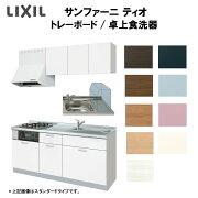 LIXILコンポーネントキッチン サンファーニ ティオ 壁付型 トレーボードパッケージプラン 卓上食洗器対応タイプ(56シンク) 間口180cm 扉035シリーズ kenzai