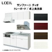 LIXILコンポーネントキッチン サンファーニ ティオ 壁付型 トレーボードパッケージプラン 卓上食洗器対応タイプ(56シンク) 間口180cm 扉036シリーズ kenzai