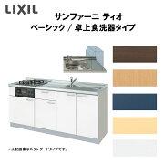 LIXILコンポーネントキッチン サンファーニ ティオ 壁付型 ベーシックパッケージプラン 卓上食洗器対応タイプ(56シンク) 間口180cm 扉034シリーズ 下部のみ kenzai