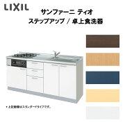 LIXILコンポーネントキッチン サンファーニ ティオ 壁付型 ステップアップパッケージプラン 卓上食洗器対応タイプ(56シンク) 間口180cm 扉034シリーズ 下部のみ kenzai