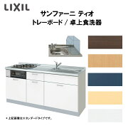 LIXILコンポーネントキッチン サンファーニ ティオ 壁付型 トレーボードパッケージプラン 卓上食洗器対応タイプ(56シンク) 間口180cm 扉034シリーズ 下部のみ kenzai