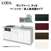 LIXILコンポーネントキッチン サンファーニ ティオ 壁付型 ベーシックパッケージプラン 卓上食洗器対応タイプ(56シンク) 間口180cm 扉036シリーズ 下部のみ kenzai