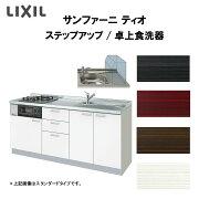 LIXILコンポーネントキッチン サンファーニ ティオ 壁付型 ステップアップパッケージプラン 卓上食洗器対応タイプ(56シンク) 間口180cm 扉036シリーズ 下部のみ kenzai