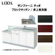 LIXILコンポーネントキッチン サンファーニ ティオ 壁付型 ブロックキッチン パッケージプラン 卓上食洗器対応(56シンク) 間口195cm 扉035シリーズ 下部のみ kenzai