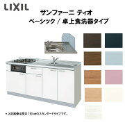 LIXILコンポーネントキッチン サンファーニ ティオ 壁付型 ベーシックパッケージプラン 卓上食洗器対応タイプ(56シンク) 間口195cm 扉035シリーズ 下部のみ kenzai