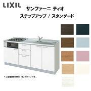 LIXILコンポーネントキッチン サンファーニ ティオ 壁付型 ステップアップパッケージプラン スタンダードタイプ(68シンク) 間口195cm 扉035シリーズ 下部のみ kenzai