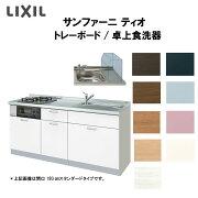 LIXILコンポーネントキッチン サンファーニ ティオ 壁付型 トレーボードパッケージプラン 卓上食洗器対応タイプ(56シンク) 間口195cm 扉035シリーズ 下部のみ kenzai