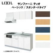 LIXILコンポーネントキッチン サンファーニ ティオ 壁付型 ベーシックパッケージプラン スタンダードタイプ(68シンク) 間口210cm 扉034シリーズ kenzai
