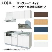 LIXILコンポーネントキッチン サンファーニ ティオ 壁付型 ベーシックパッケージプラン 卓上食洗器対応タイプ(56シンク) 間口210cm 扉034シリーズ kenzai