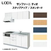LIXILコンポーネントキッチン サンファーニ ティオ 壁付型 ステップアップパッケージプラン スタンダードタイプ(68シンク) 間口210cm 扉034シリーズ kenzai