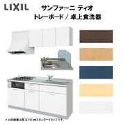 LIXILコンポーネントキッチン サンファーニ ティオ 壁付型 トレーボードパッケージプラン 卓上食洗器対応タイプ(56シンク) 間口210cm 扉034シリーズ kenzai