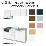 LIXILコンポーネントキッチン サンファーニ ティオ 壁付型 ステップアップパッケージプラン スタンダードタイプ(68シンク) 間口210cm 扉035シリーズ kenzai