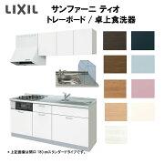 LIXILコンポーネントキッチン サンファーニ ティオ 壁付型 トレーボードパッケージプラン 卓上食洗器対応タイプ(56シンク) 間口210cm 扉035シリーズ kenzai