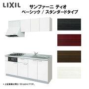 LIXILコンポーネントキッチン サンファーニ ティオ 壁付型 ベーシックパッケージプラン スタンダードタイプ(68シンク) 間口210cm 扉036シリーズ kenzai